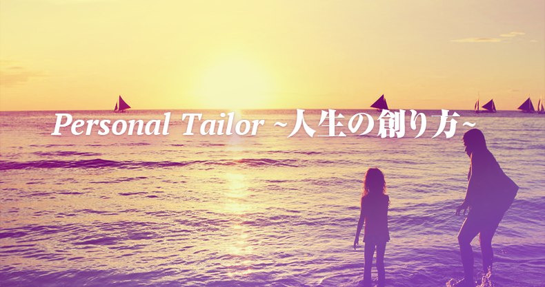 Personal Tailor ~人生の創り方~